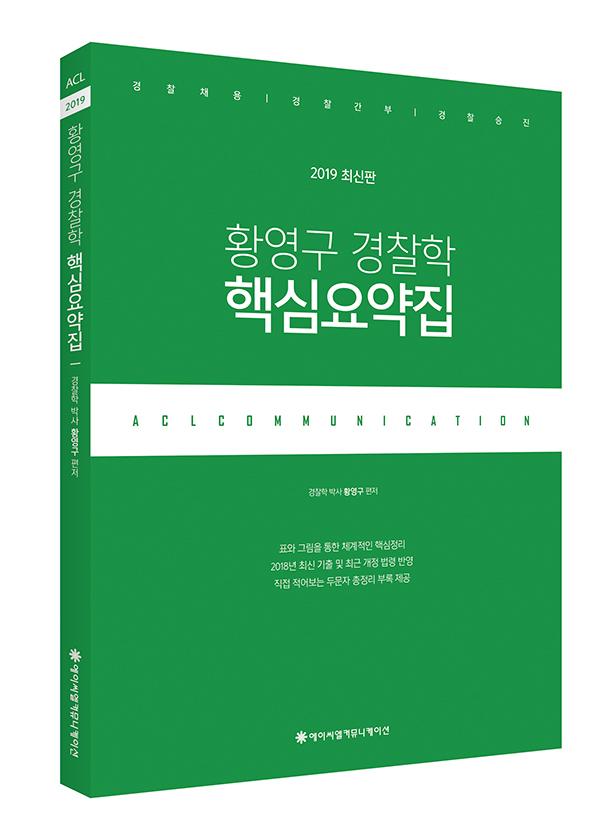 2019 ACL 황영구 경찰학 핵심요약집