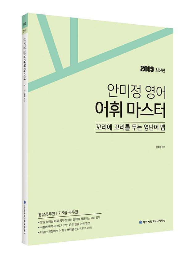 2019 ACL 안미정 영어 어휘 마스터-꼬리에 꼬리를 무는 영단어 맵