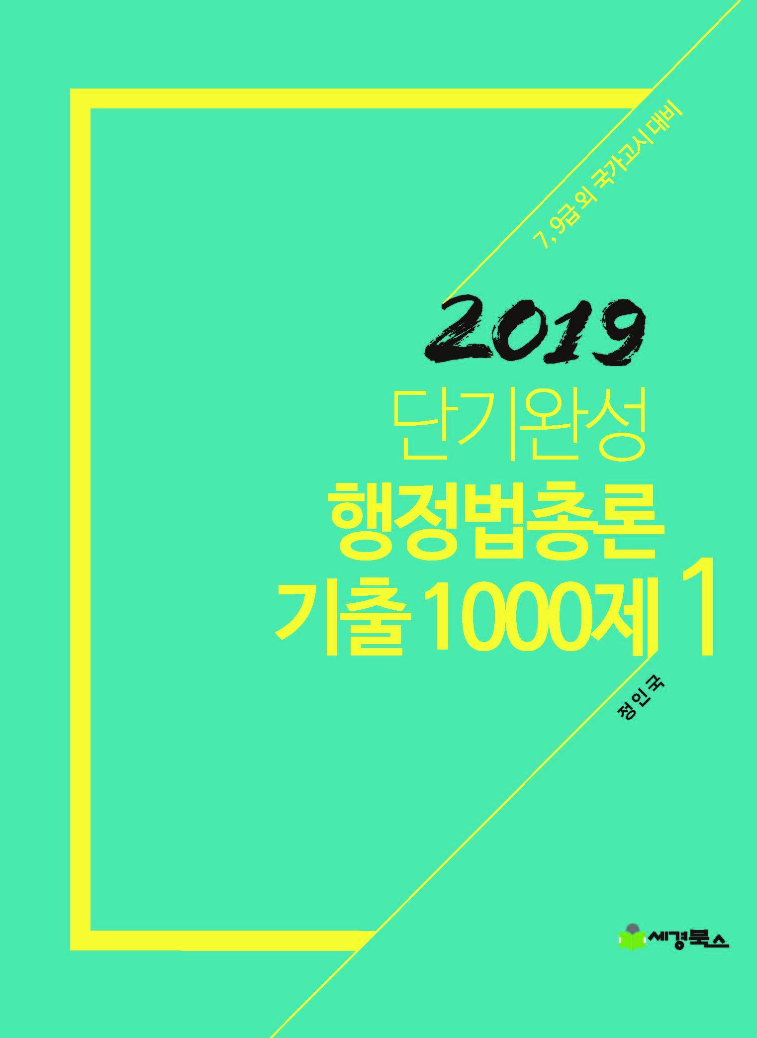 2019 정인국 행정법총론 기출1000제 (전2권)
