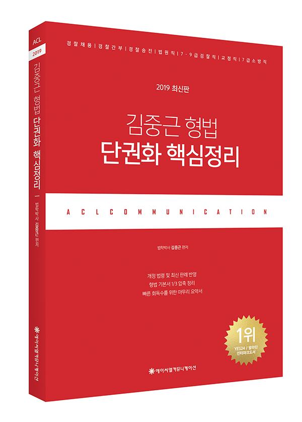 2019 ACL 김중근 형법 단권화 핵심정리