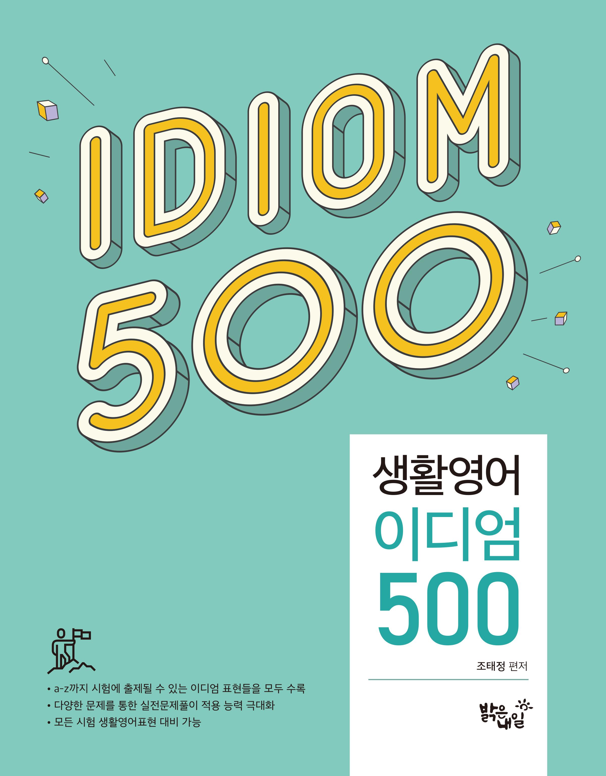 2019 조태정 생활영어 이디엄500