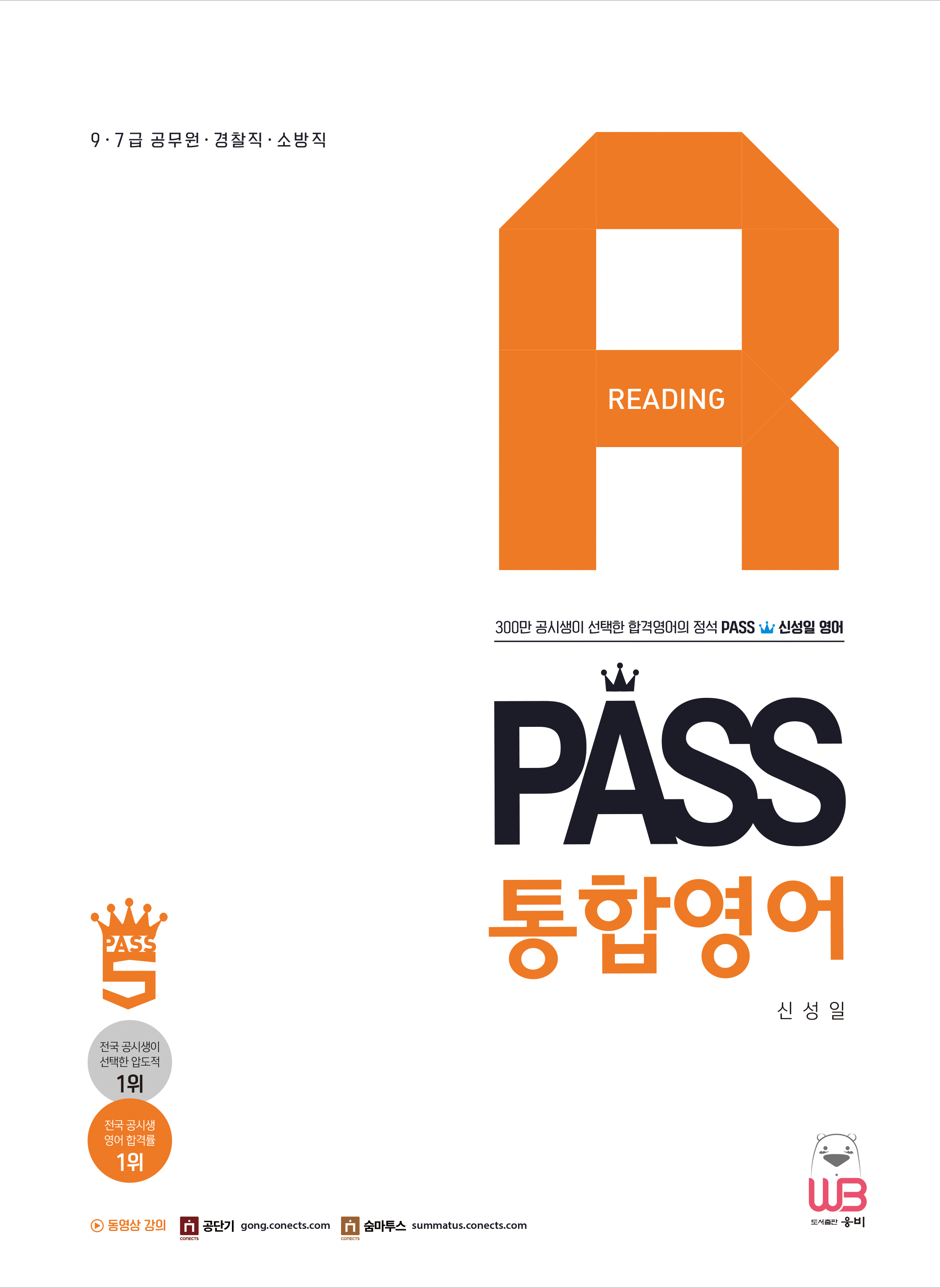 신성일 PASS 통합영어 READING(개정2판)