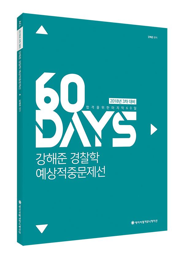 2018 ACL 강해준 경찰학 60일 예상적중문제선 : 3차 대비