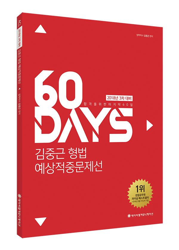 2018 ACL 김중근 형법 60일 예상적중문제선 : 3차 대비