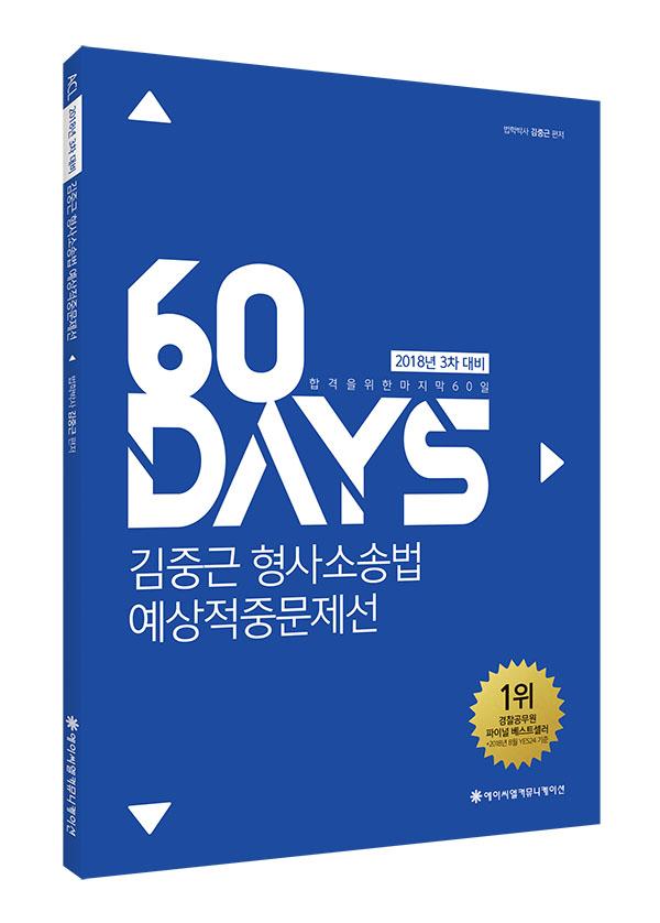 2018 3차 대비 ACL 김중근 형사소송법 60일 예상적중문제선