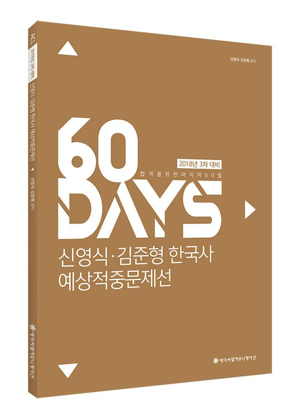 2018 ACL 신영식.김준형 한국사 60일 예상적중문제선 : 3차 대비