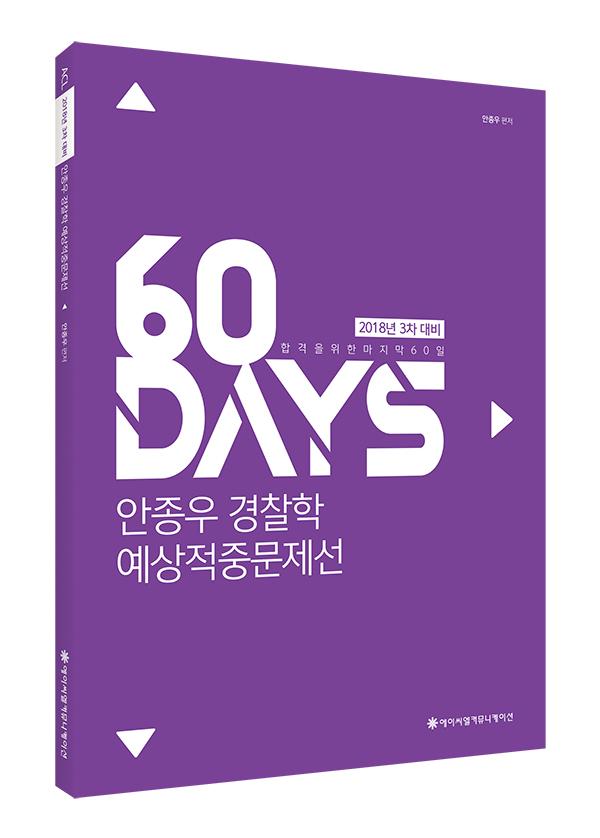 2018 ACL 안종우 경찰학 60일 예상적중문제선 : 3차 대비
