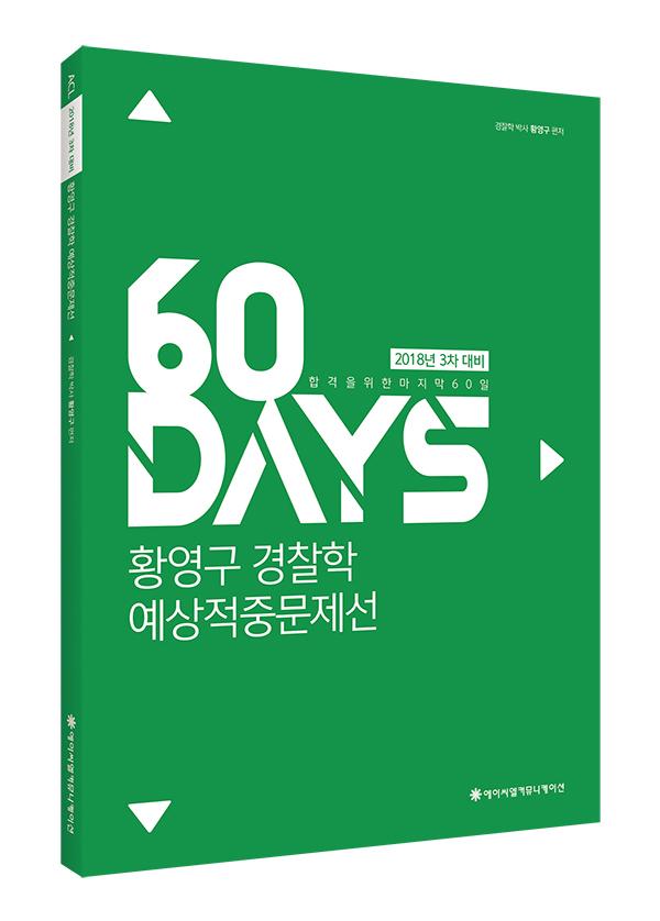 2018 ACL 황영구 경찰학 60일 예상적중문제선 : 3차 대비
