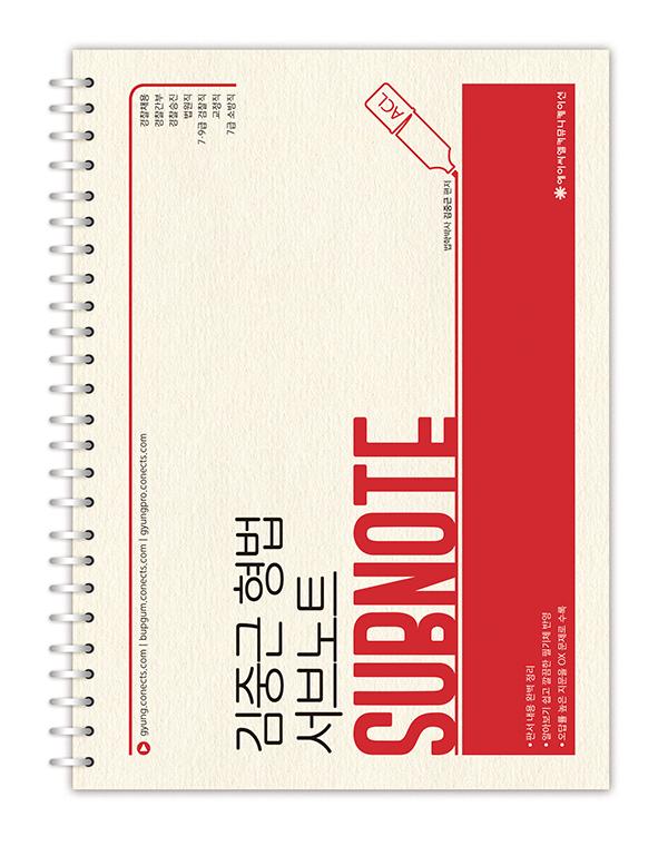 ACL 김중근 형법 SUBNOTE(3판)