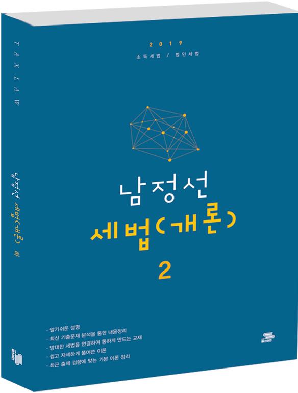 2019 남정선 7,9급 스터디맥 세법 2