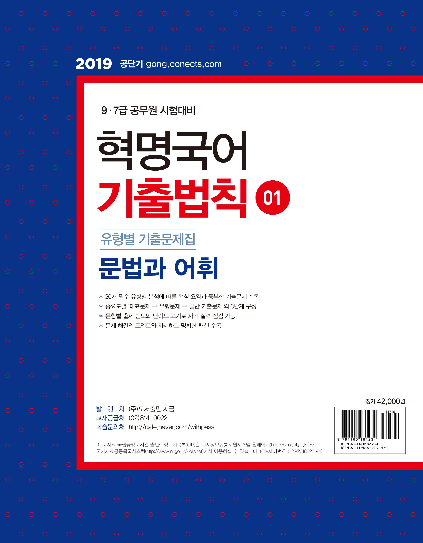 2019 혁명국어 기출법칙 : 유형별 기출문제집(전 3권)