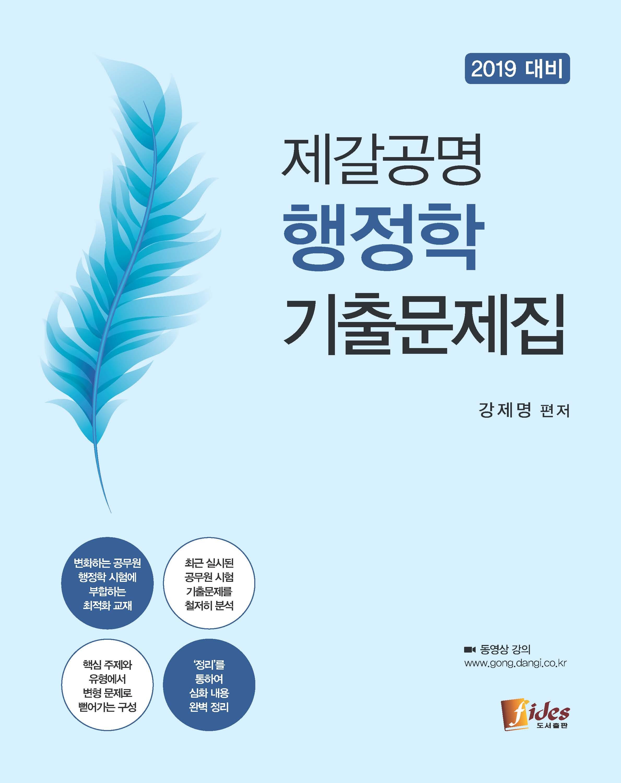 2019 제갈공명 행정학 기출문제집