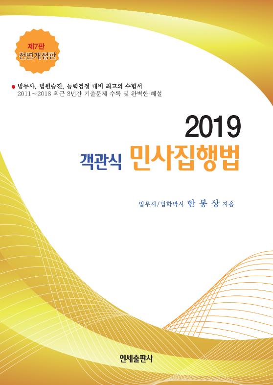 [법무사] 2019 객관식 민사집행법 [제7판] (한봉상 저)