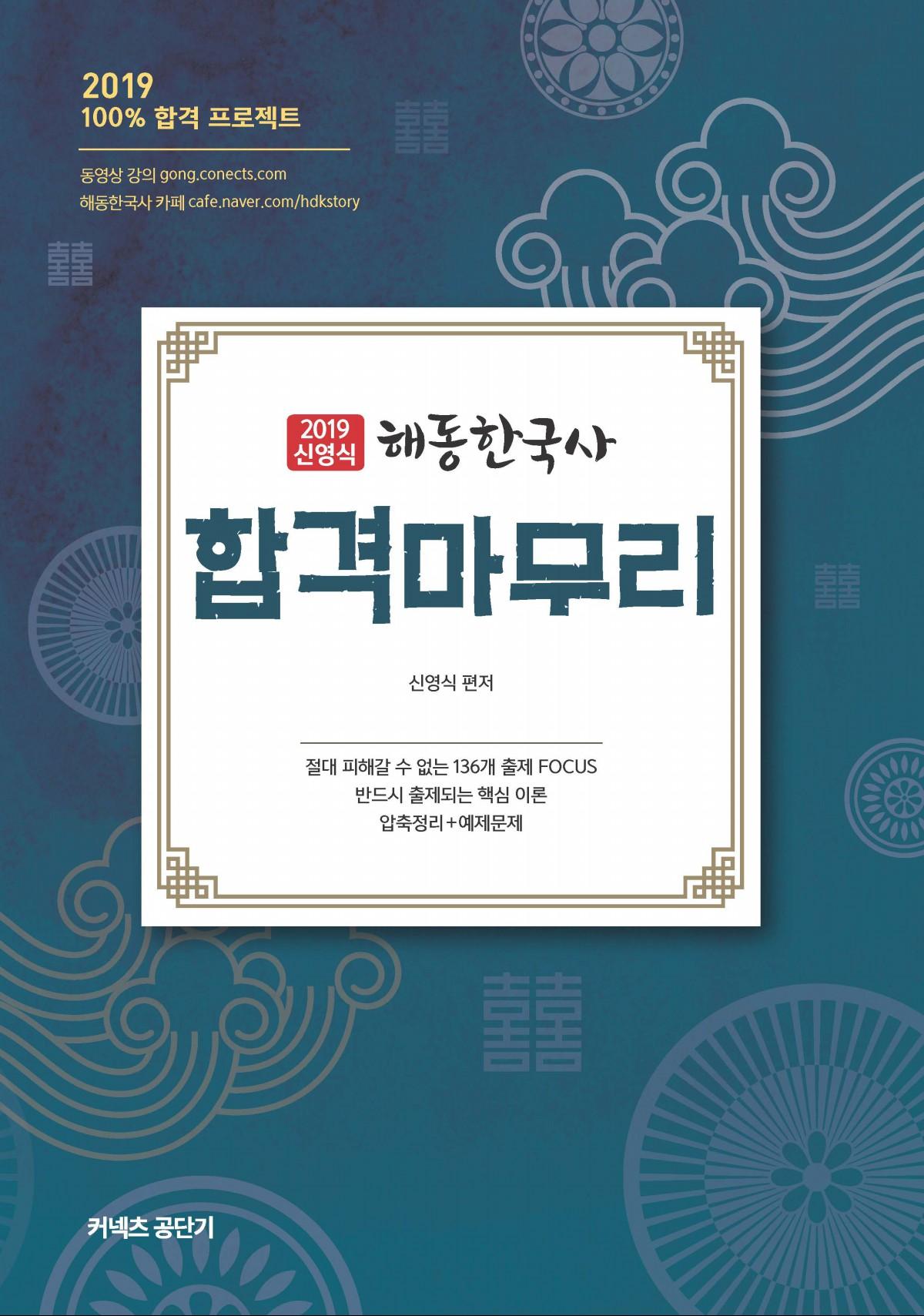 2019 신영식 해동한국사 합격마무리