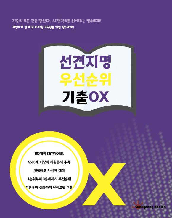 2019 이준모 선견지명 우선순위 기출 OX