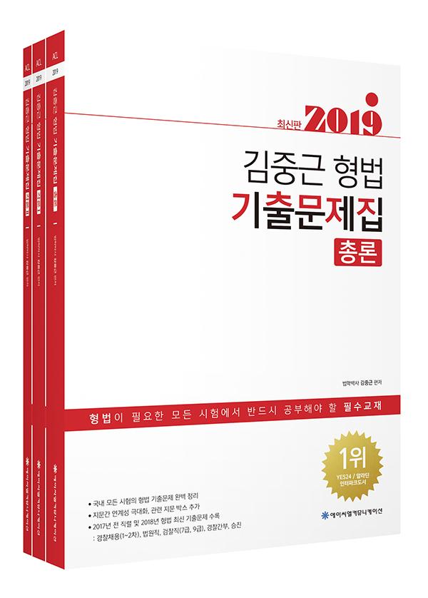 2019 ACL 김중근 형법 기출문제집