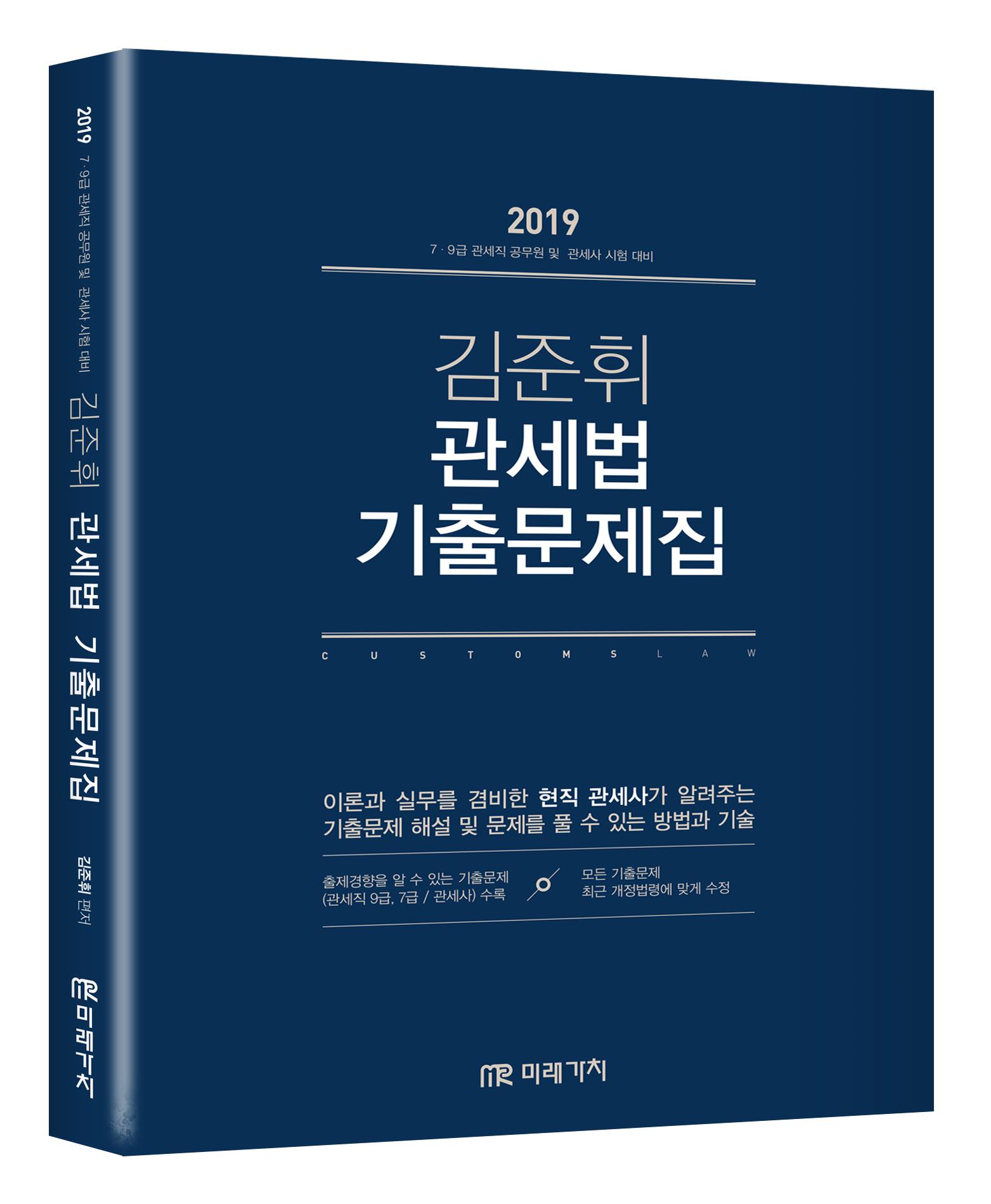 2019 김준휘 관세법 기출문제집