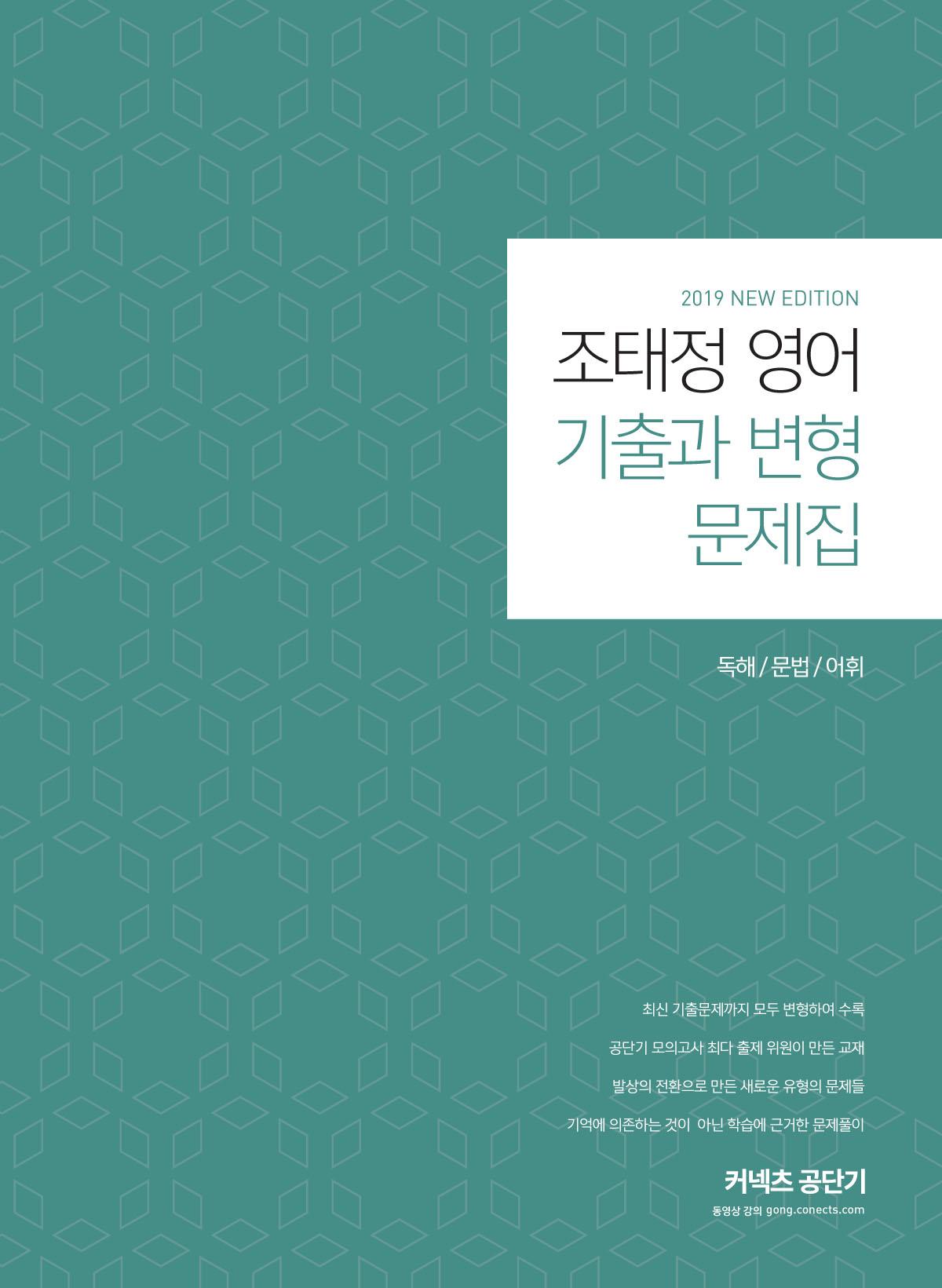 2019 조태정 영어 기출과 변형 문제집