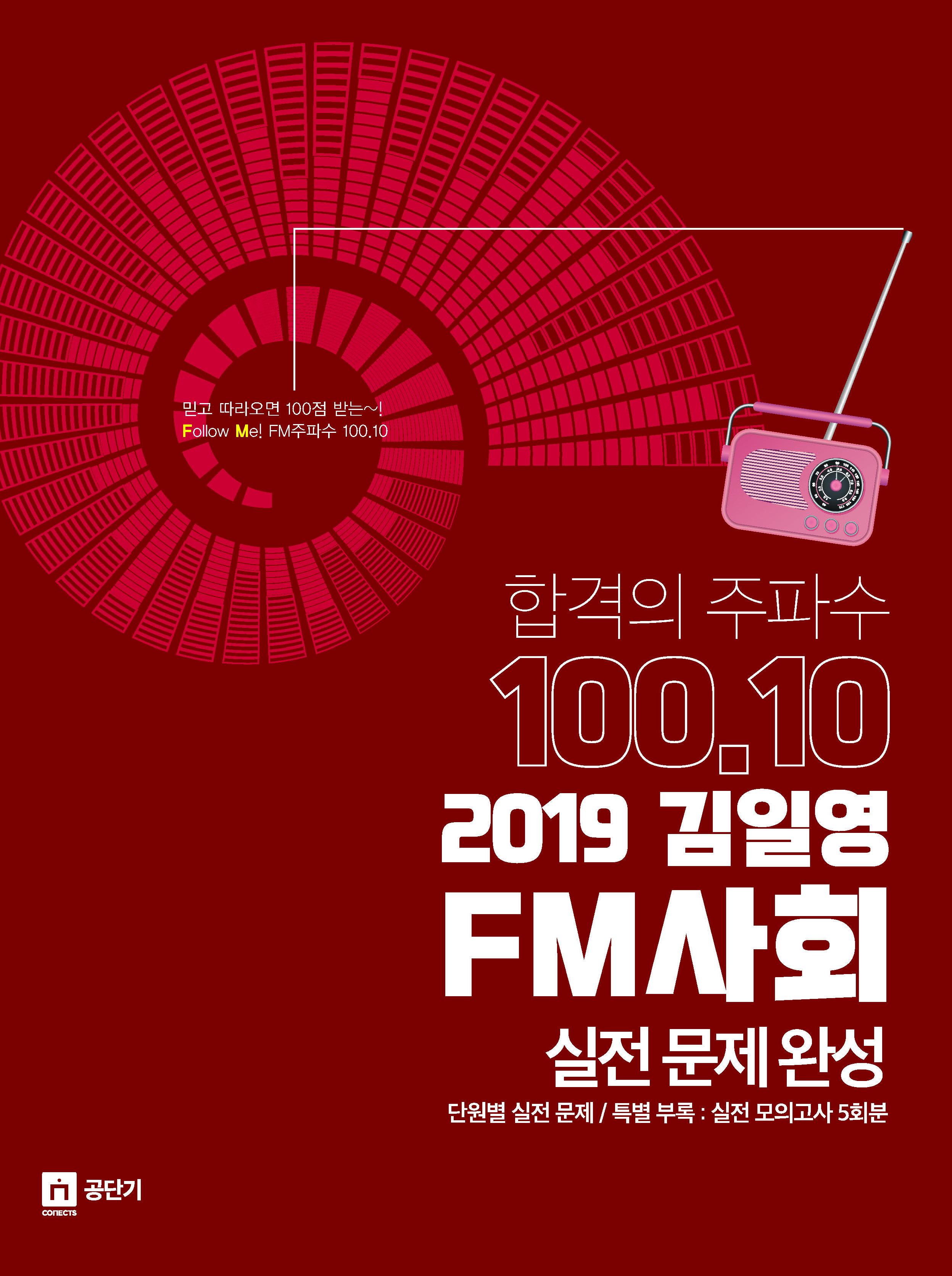 2019 김일영 FM사회 실전문제완성