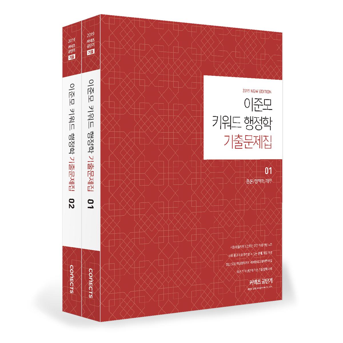 2019 이준모 키워드 행정학 기출문제집