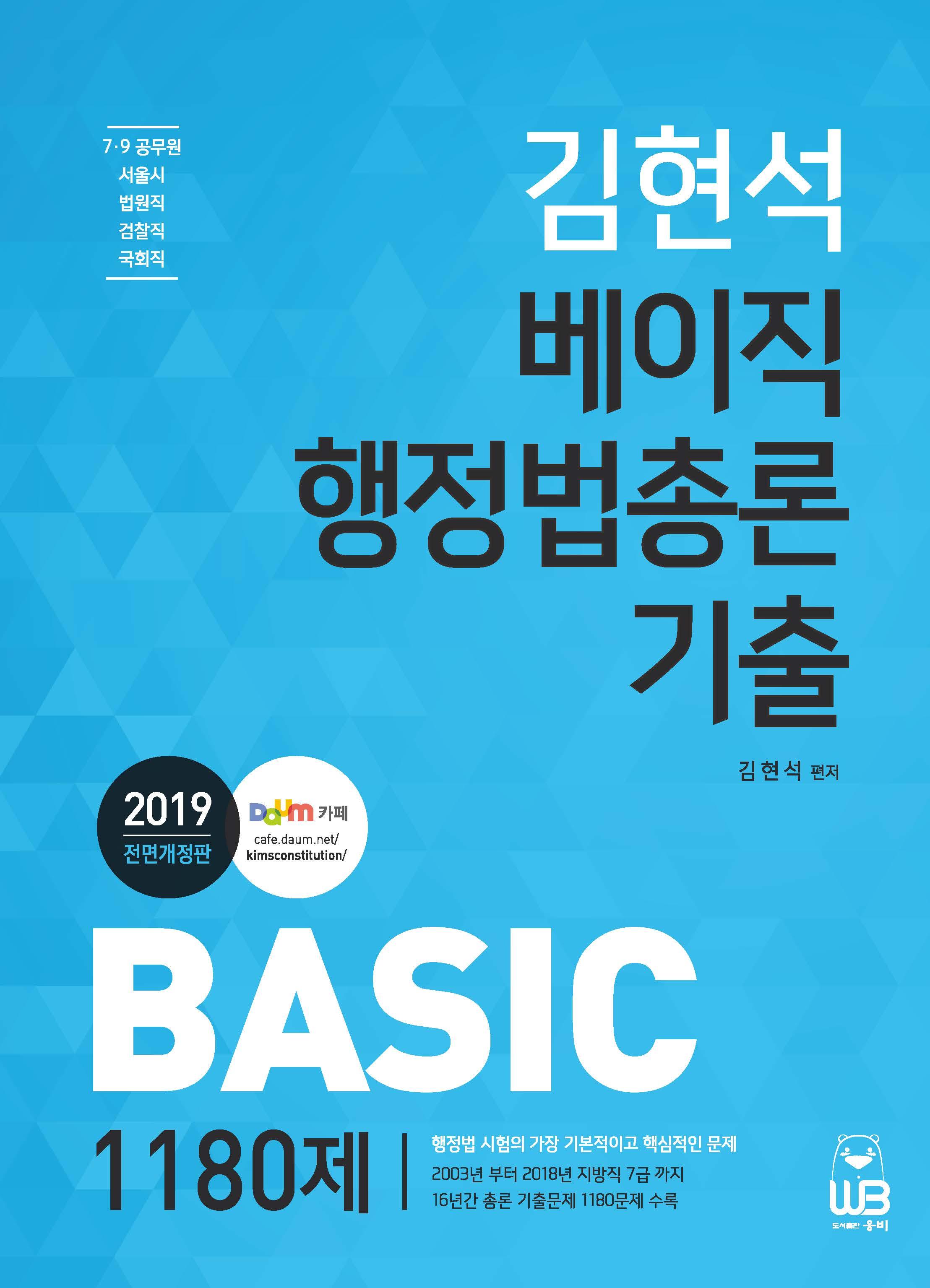 2019 김현석 베이직 행정법총론 기출 1180제(전면개정판)