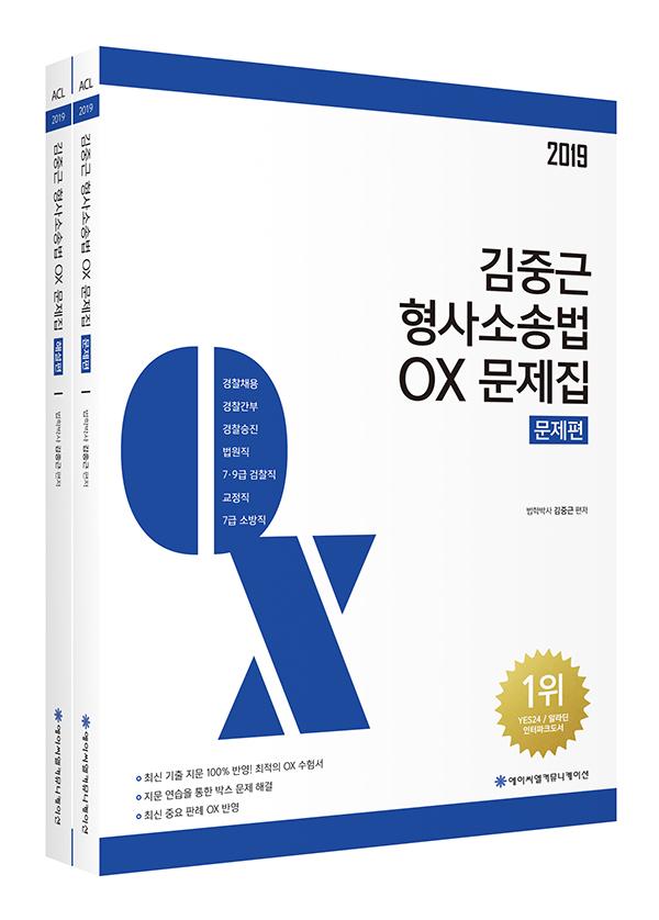 2019 ACL 김중근 형사소송법 ○X문제집