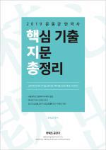 2019 문동균 한국사 핵심 기출 지문 총정리(핵지총)