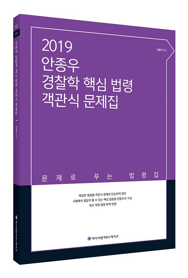 2019 ACL 안종우 경찰학 핵심 법령 객관식 문제집