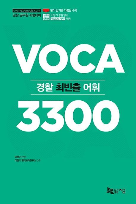 2019 이동기 경찰 최빈출 어휘 3300