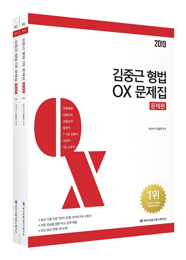 2019 ACL 김중근 형법 OX문제집