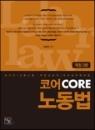 2019 이윤탁 코어 노동법 - 국가직(고용노동.직업상담직) 대비, 개정2판