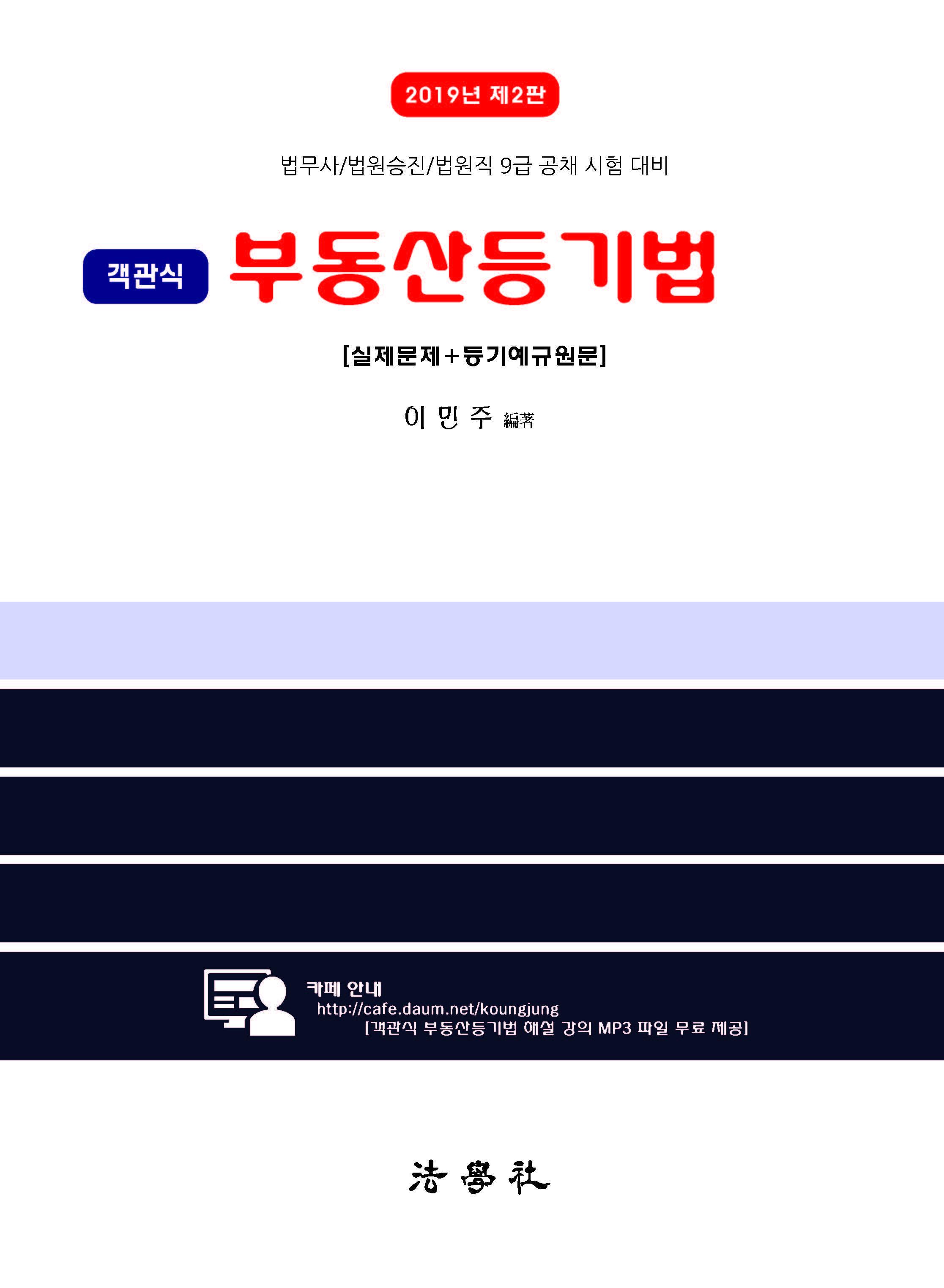 2019년 객관식 부동산등기법 [실제문제+등기예규원문] 제2판(이민주 저)