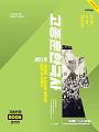 2019 고종훈 한국사 기출변형 500제(기본편)