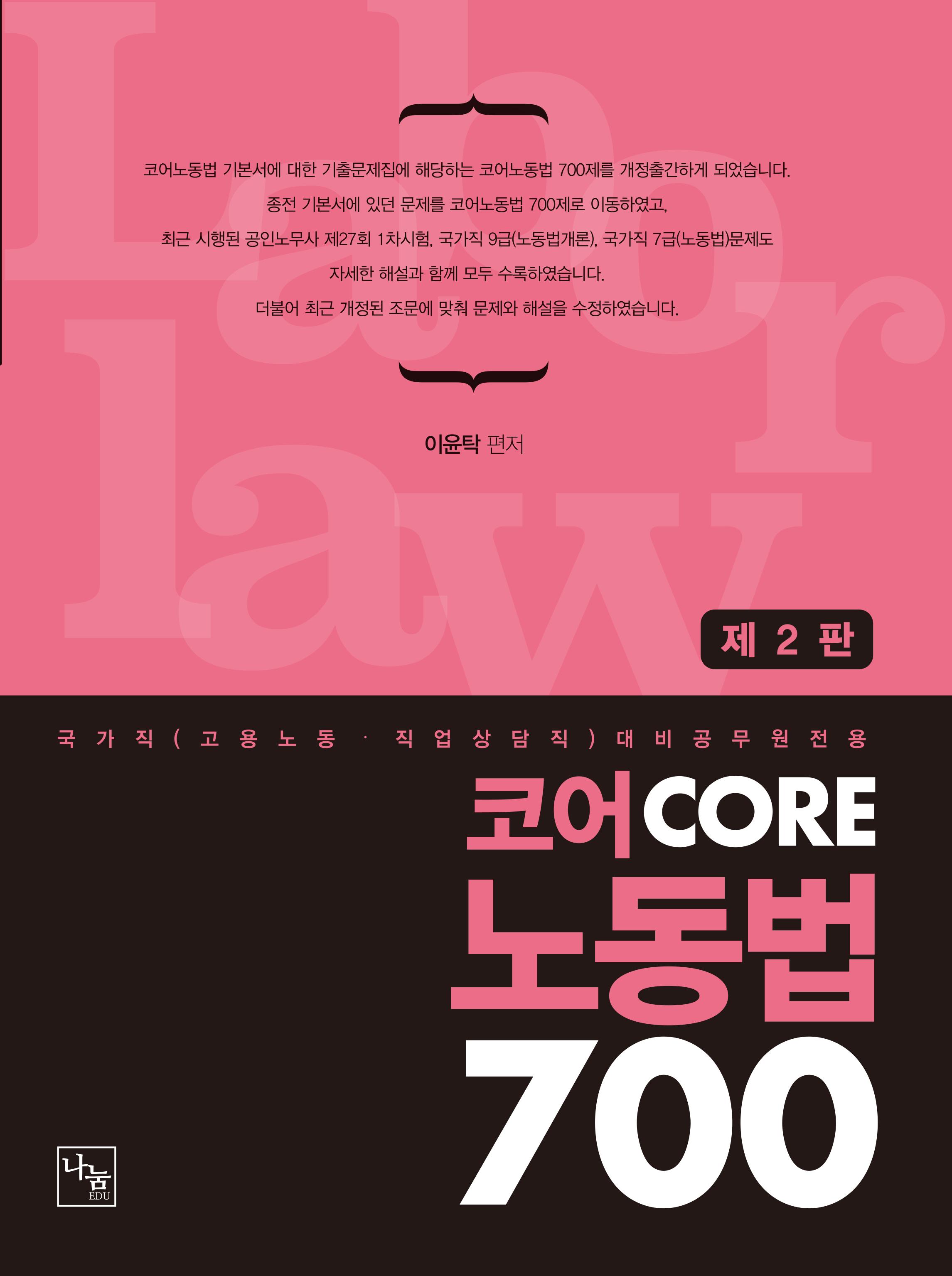 코어 CORE 노동법 700제