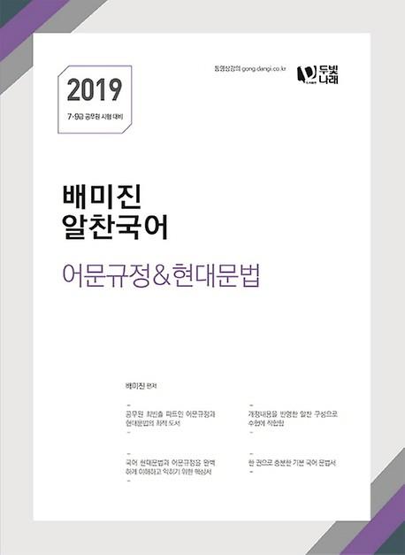 2019 배미진 알찬국어 어문규정&현대문법