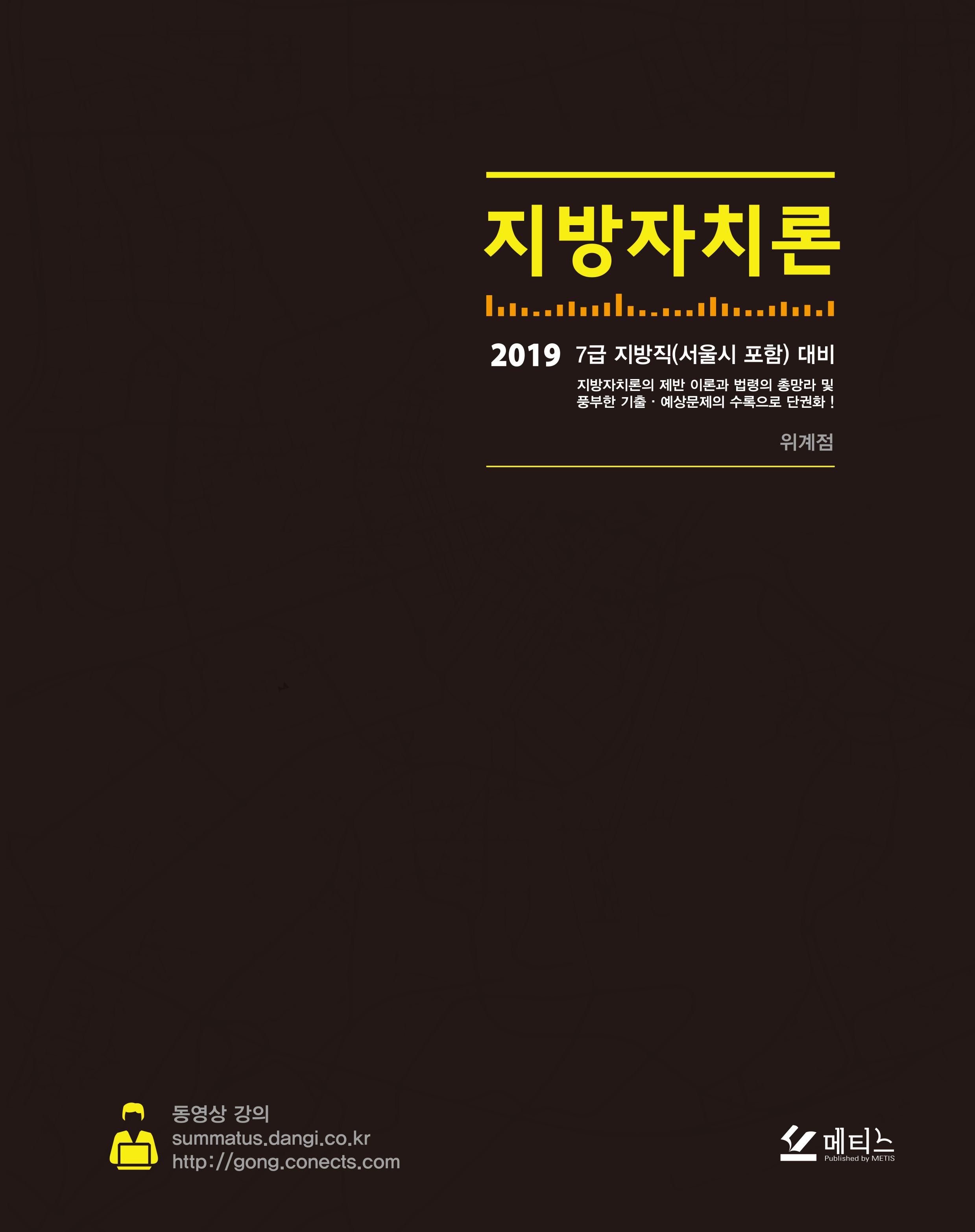 2019 위계점 지방자치론