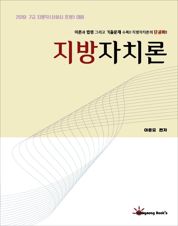 2019 이준모 지방자치론 법령집