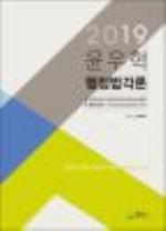 2019 윤우혁 행정법 각론