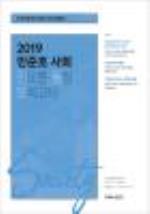2019 민준호 사회 진도별 동형모의고사 (1/22 재입고 예정)