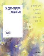 2019 오정화 회계학 정부회계