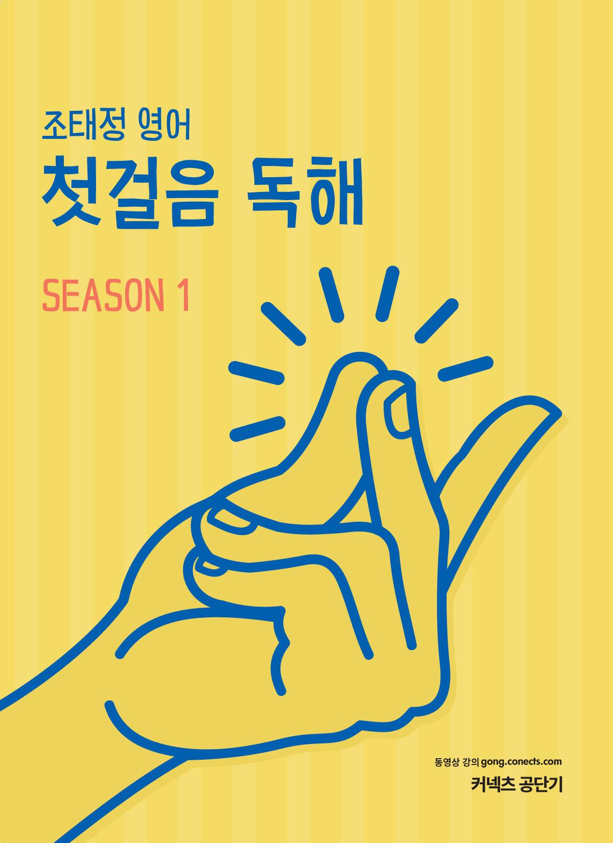 2019 조태정 영어 첫걸음 독해 Season 1