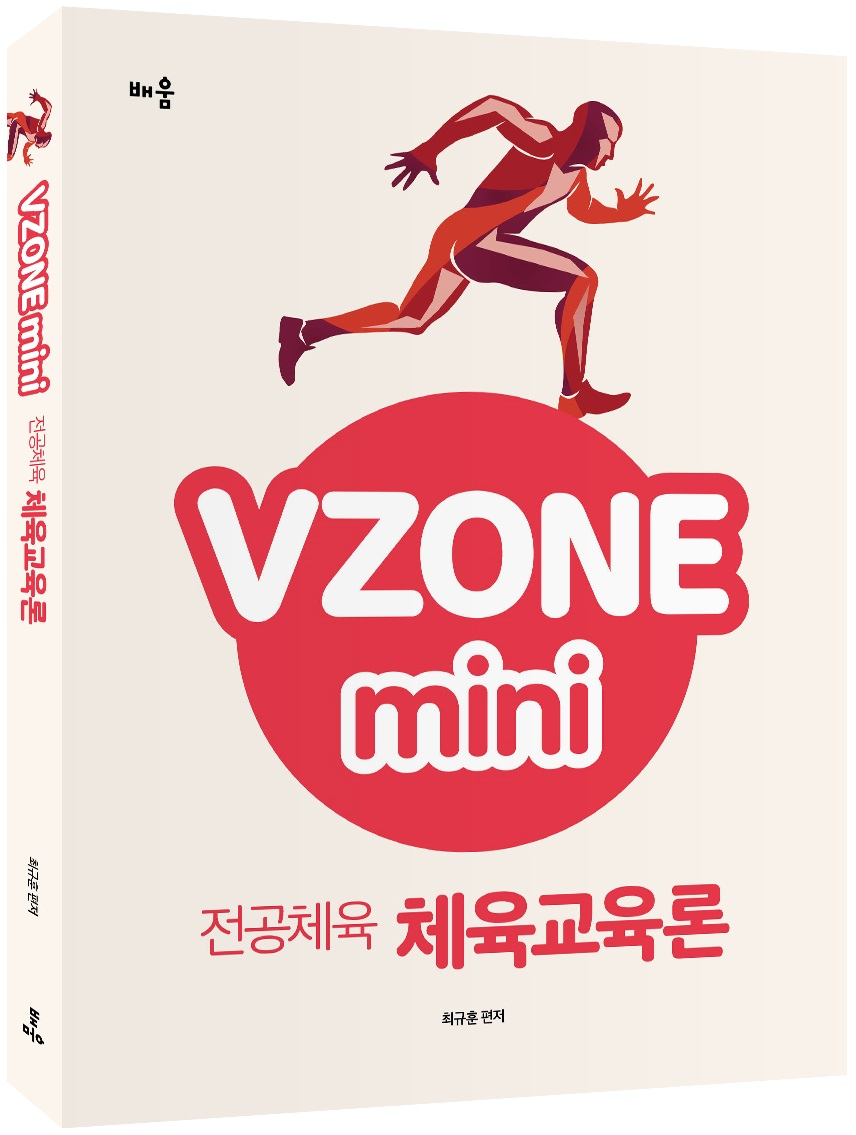 VZONE mini 전공체육 체육교육론