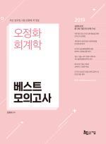 2019 오정화 회계학 베스트 모의고사