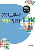 [노무사단기] 2019 공인노무사 객관식 민법 (13판)