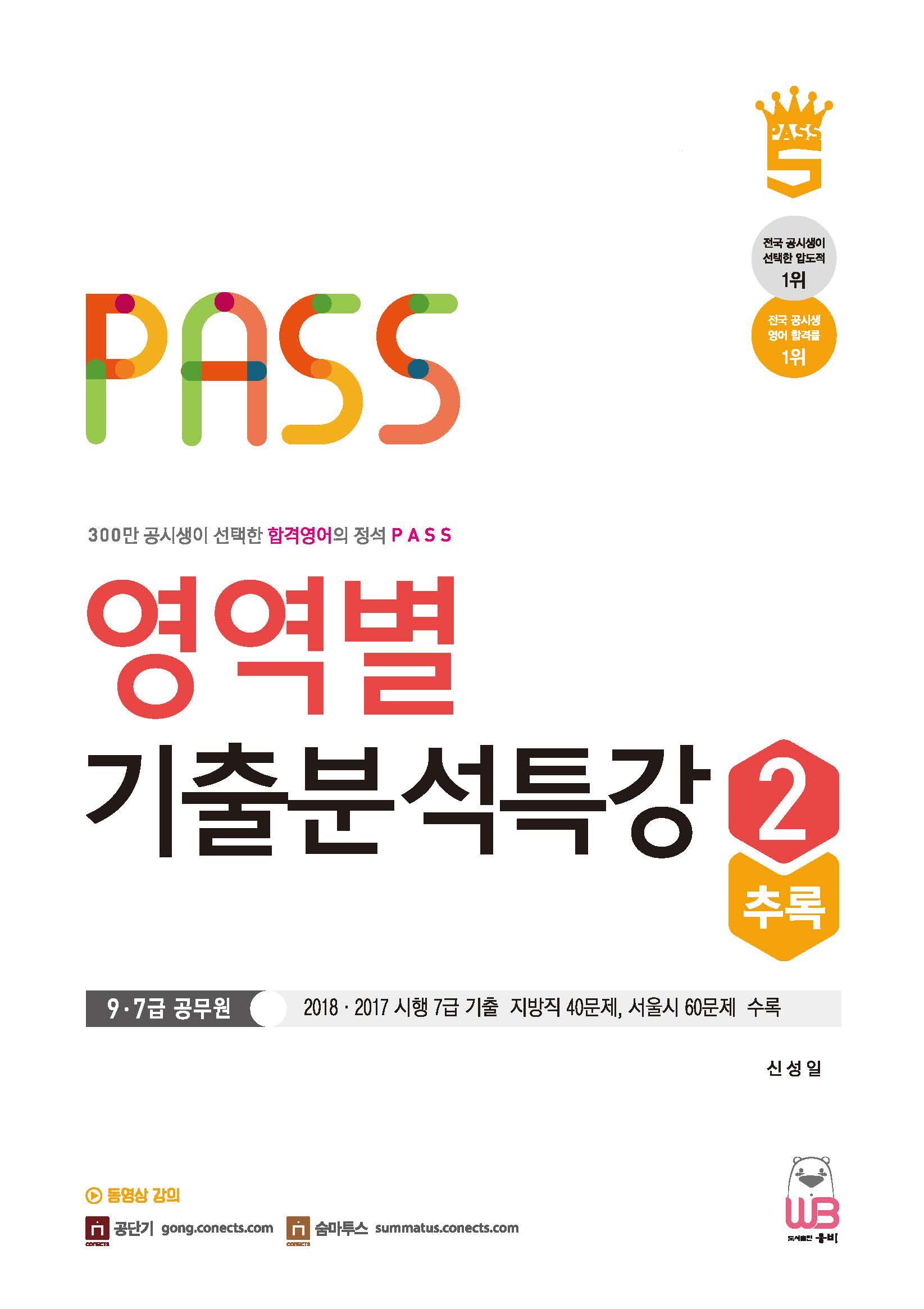 2019 신성일 영어 영역별 기출분석특강 2 추록