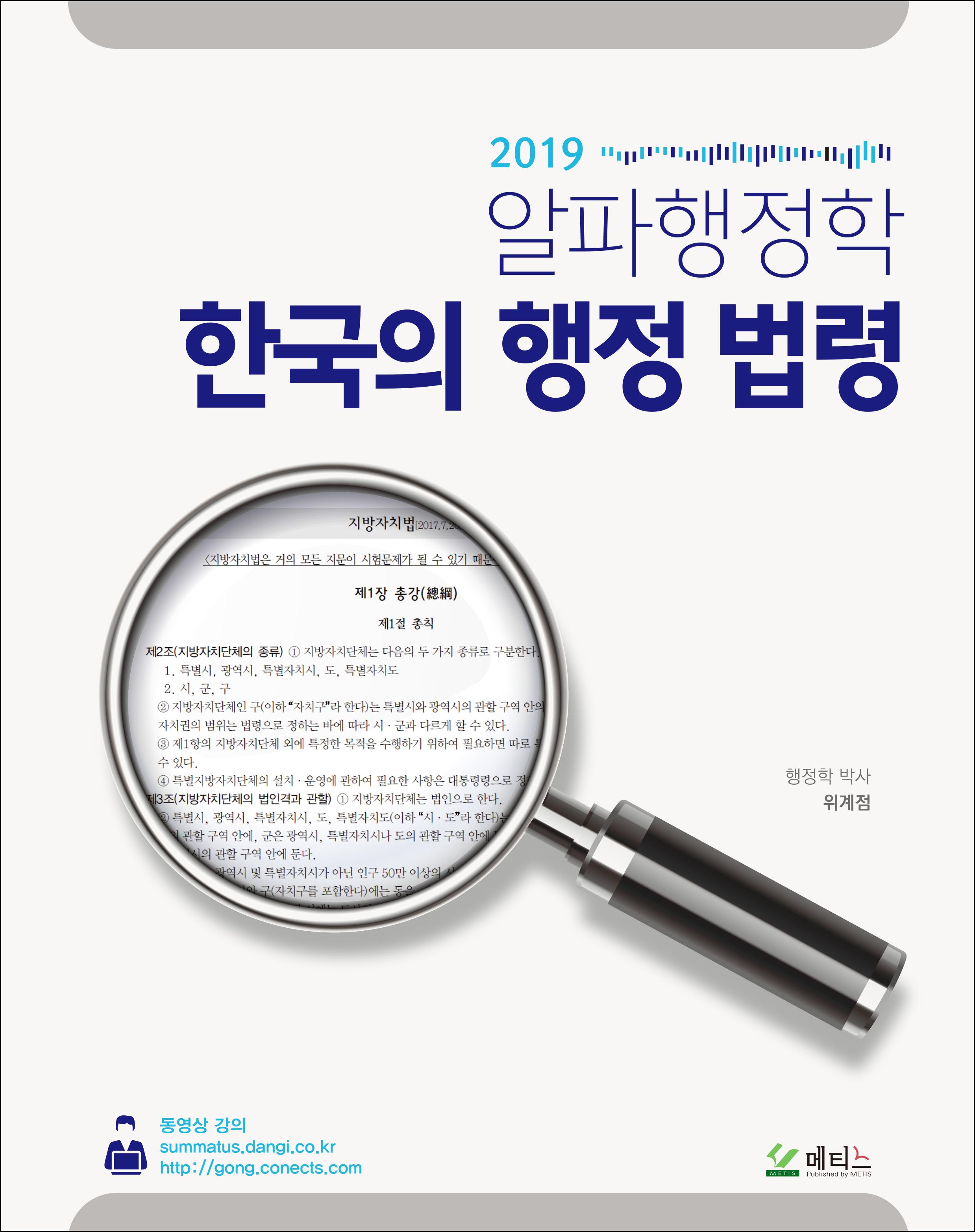 2019 위계점 알파행정학 한국의 행정 법령