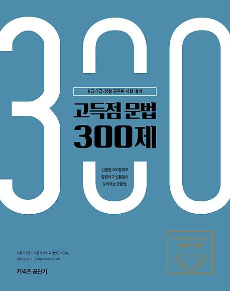 2019 이동기 고득점 문법 300제
