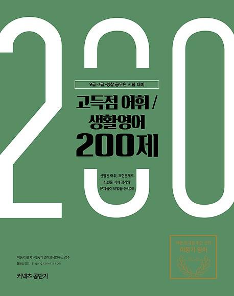 2019 이동기 고득점 어휘/생활영어 200제