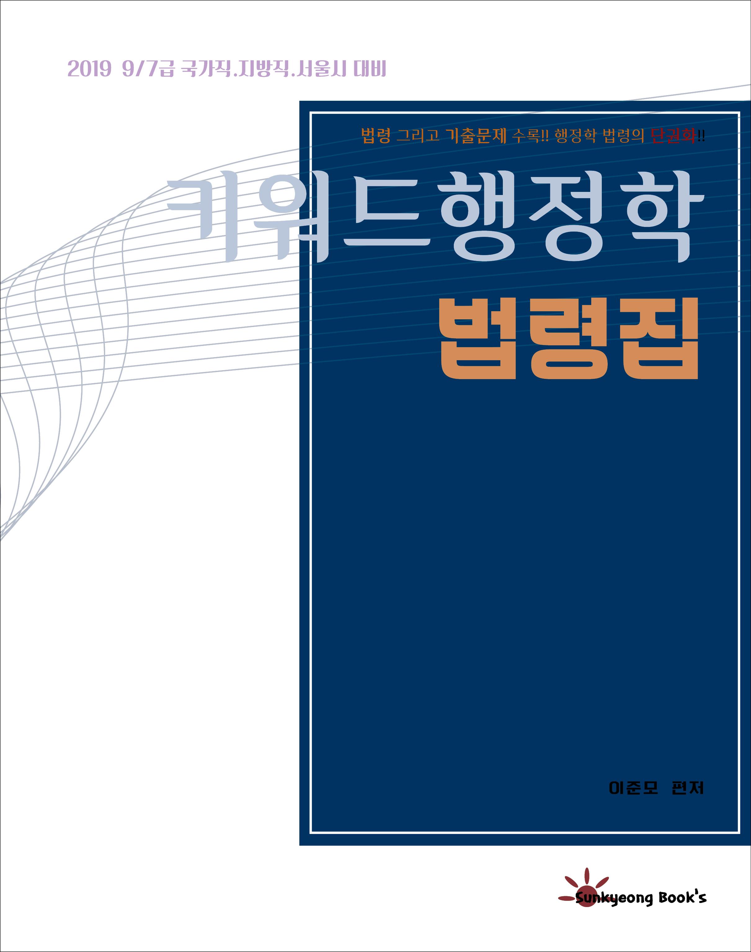 2019 이준모 키워드행정학 법령집