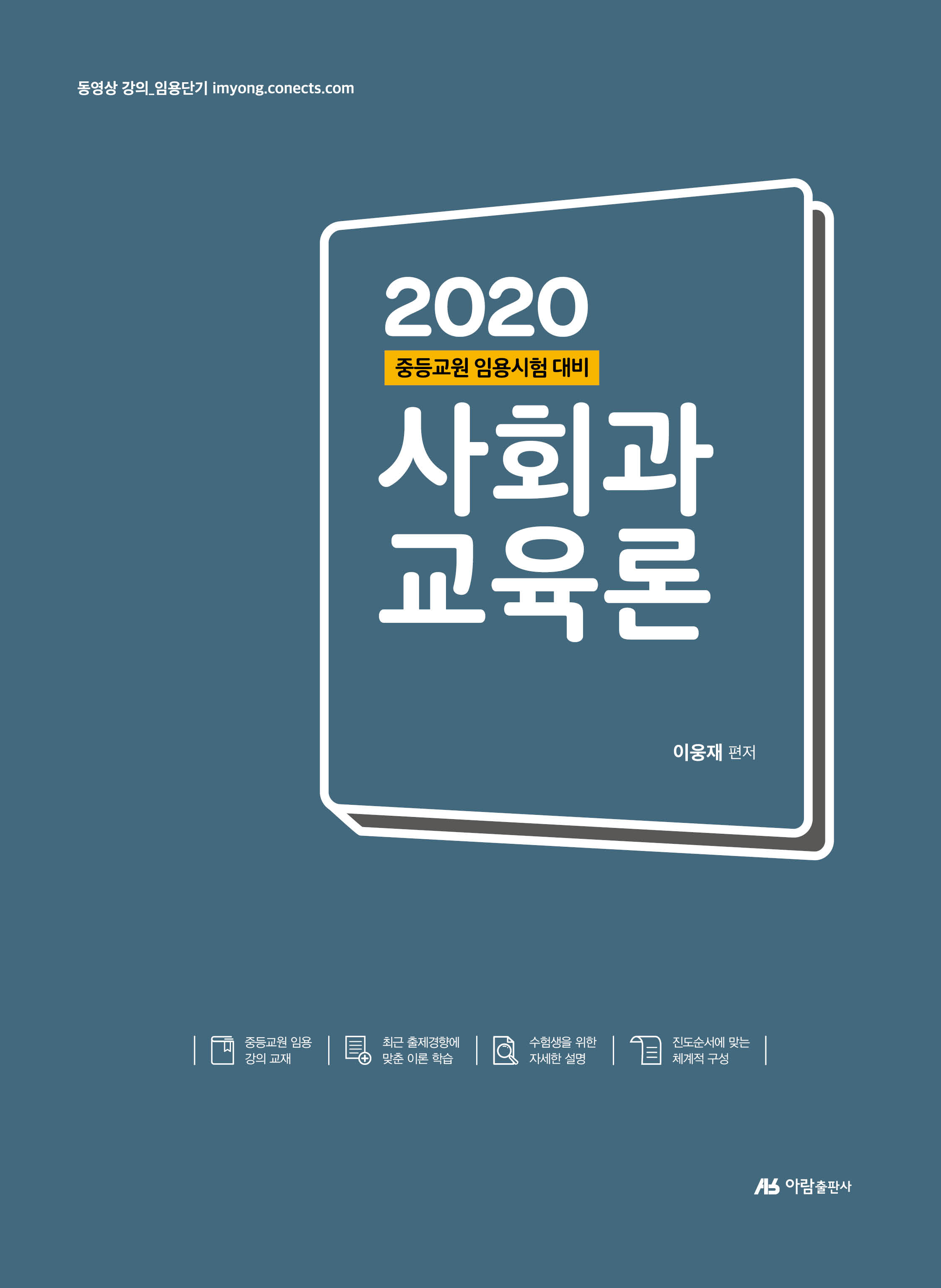 2020 중등교원 임용시험대비 사회과교육론